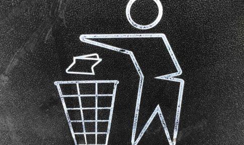 ゴミ箱に捨てる