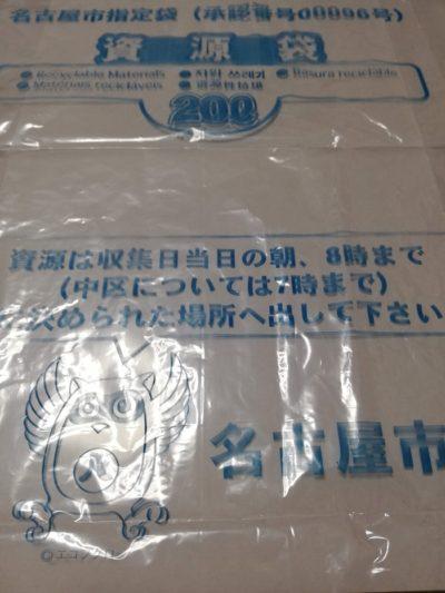名古屋市の資源袋