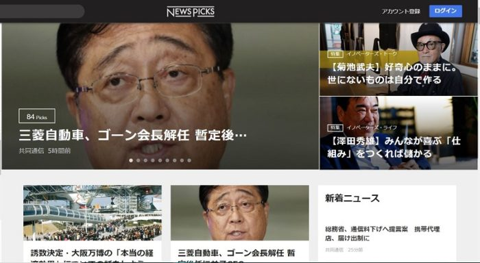 NEWS PICKS