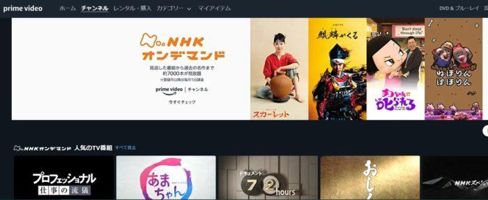 NHKオンデマンドアマゾン