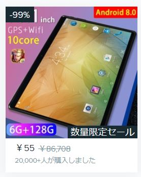 wishで55円で売っている物