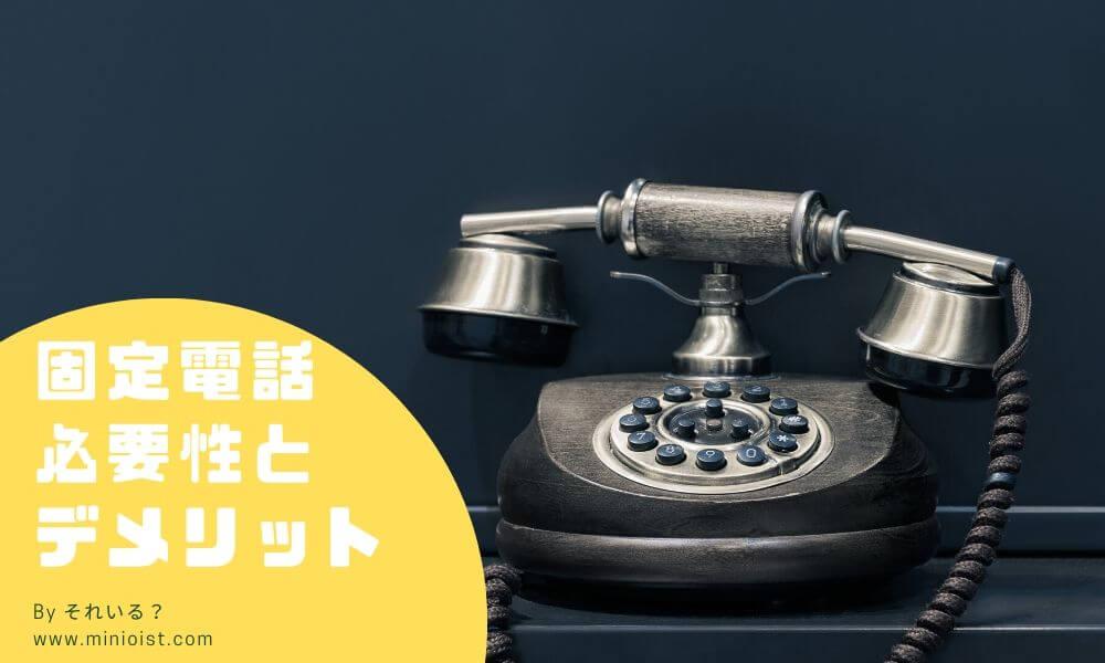 固定電話 お客様の都合により通話ができなくなっております