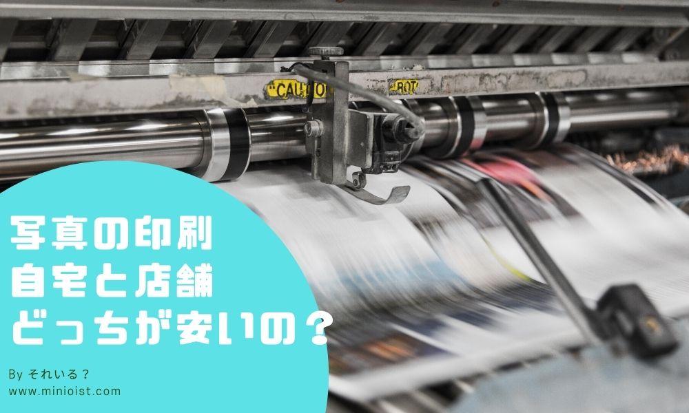 自宅か店舗で印刷