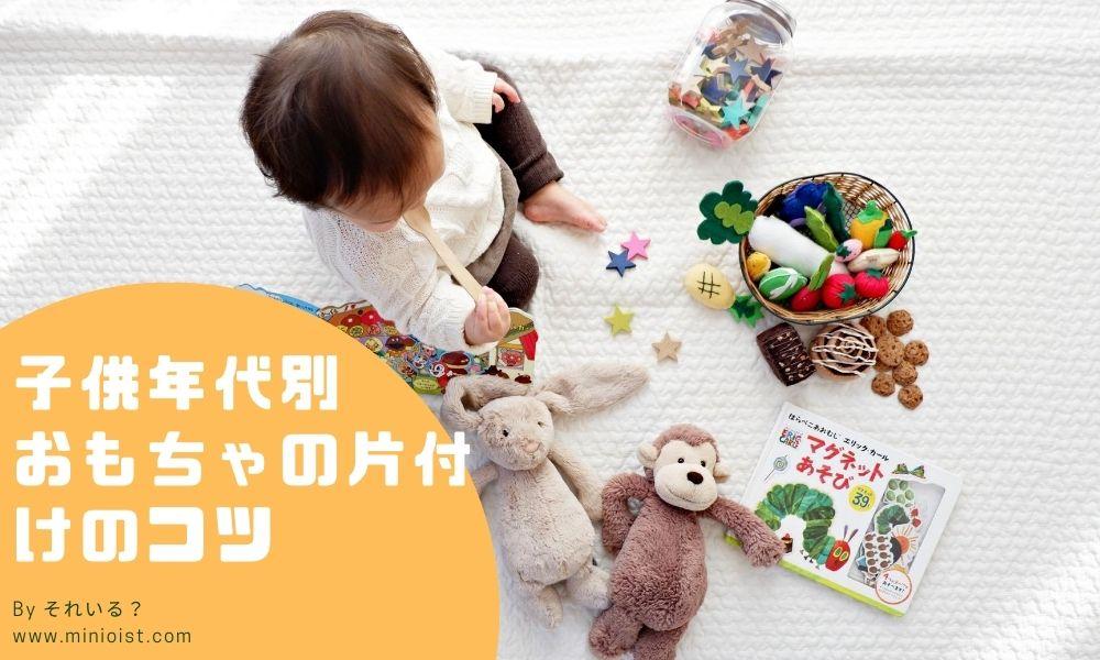 おもちゃの片付け