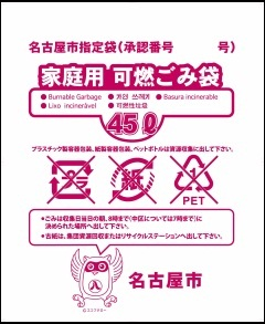 名古屋市ゴミ袋
