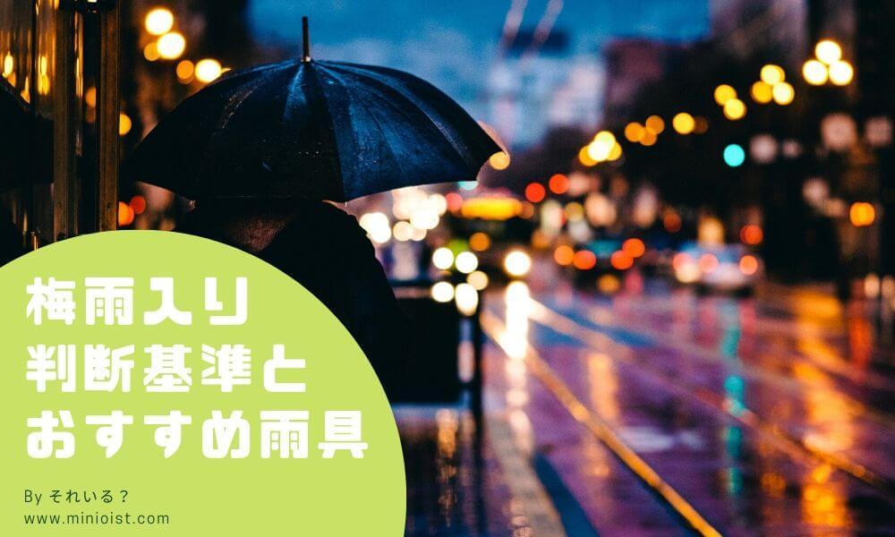 梅雨入り判断基準