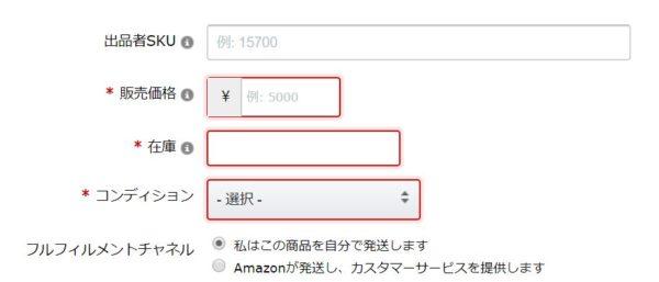 Amazon 出品詳細