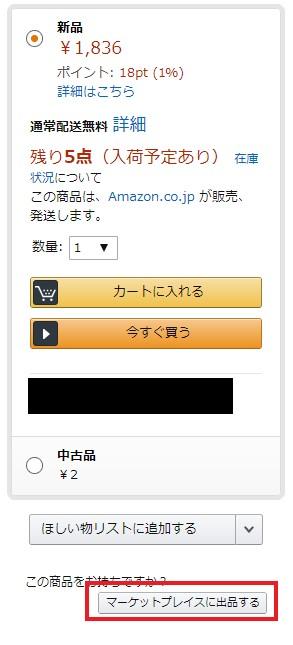 Amazon マーケットプレイス