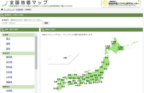 全国地価マップ