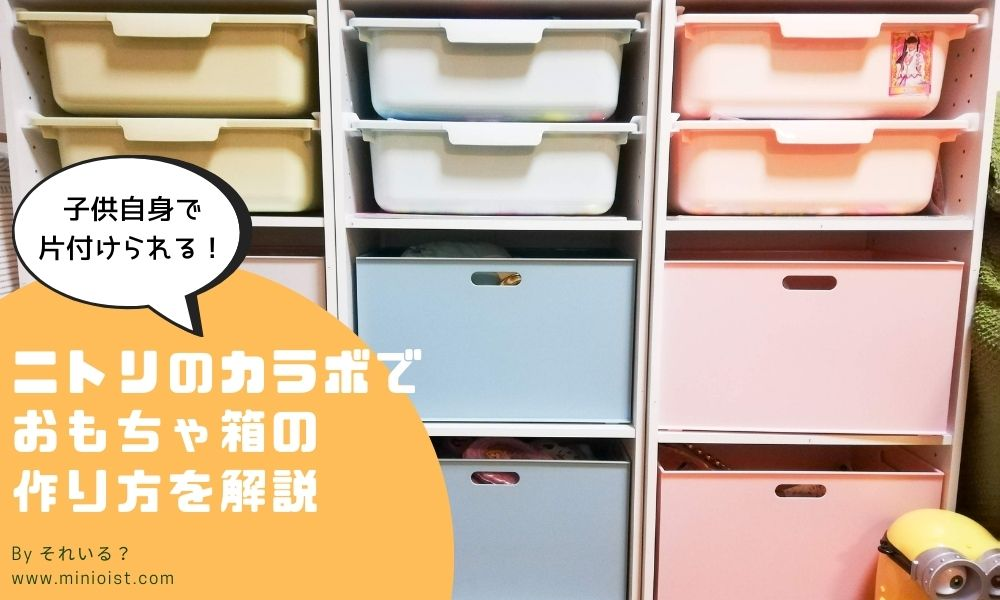 ニトリのおもちゃ箱(TOP)