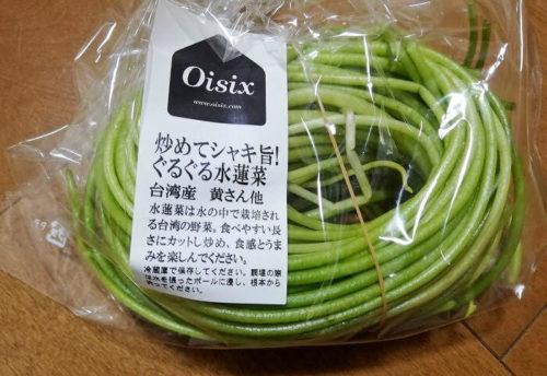 お試しセット_水蓮菜