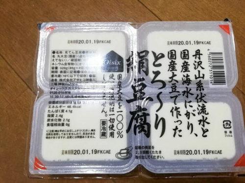 お試しセット_豆腐