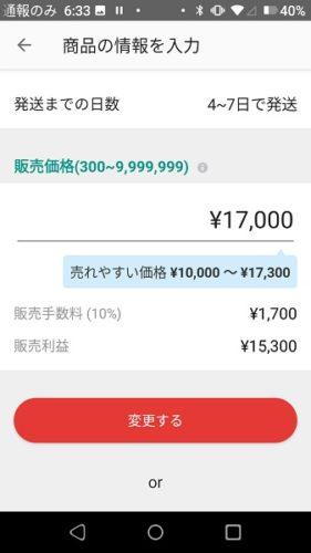 メルカリ販売価格