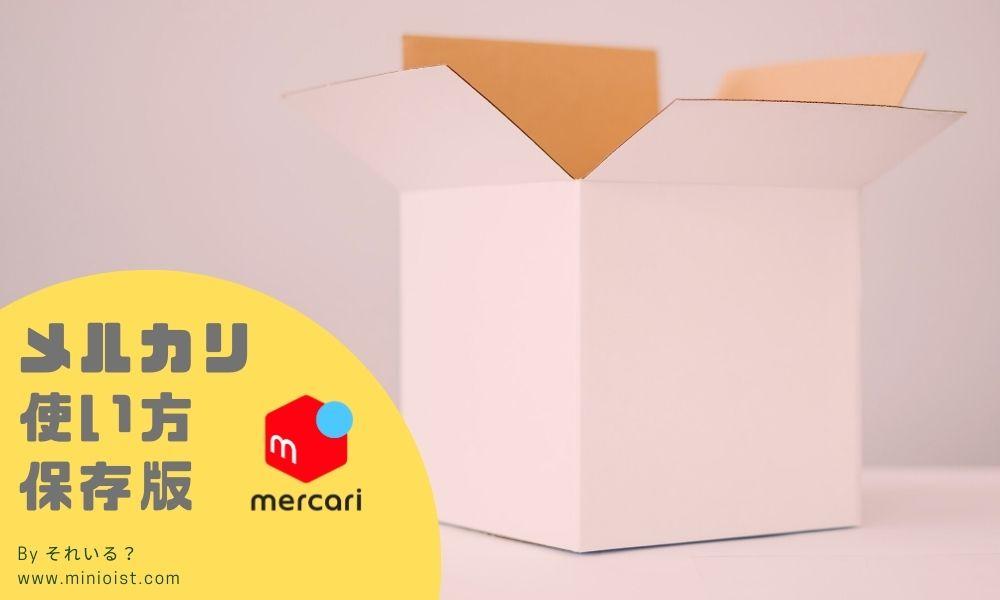 mercari使い方保存版TOP