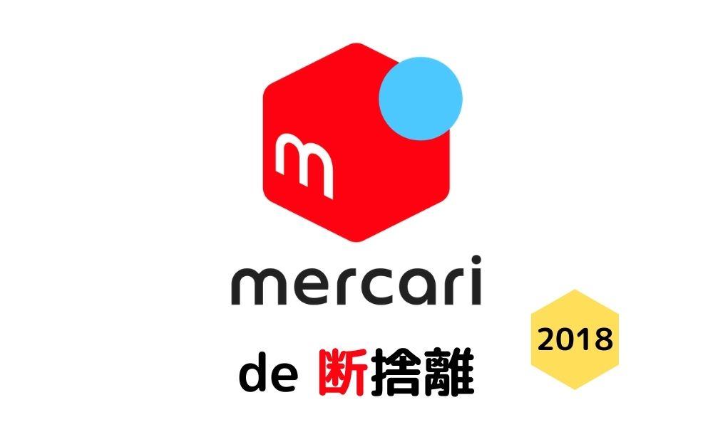 mercari断捨離2018TOP