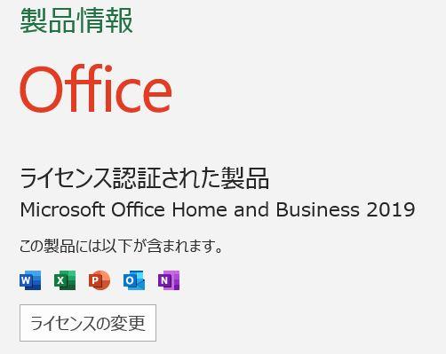 Office ライセンス