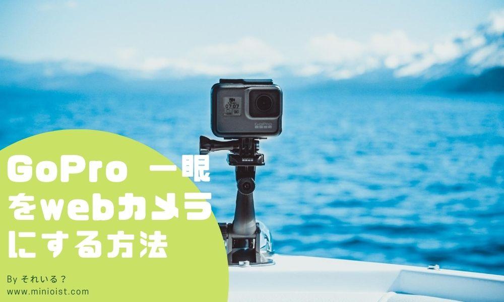 GoPro-webカメラ