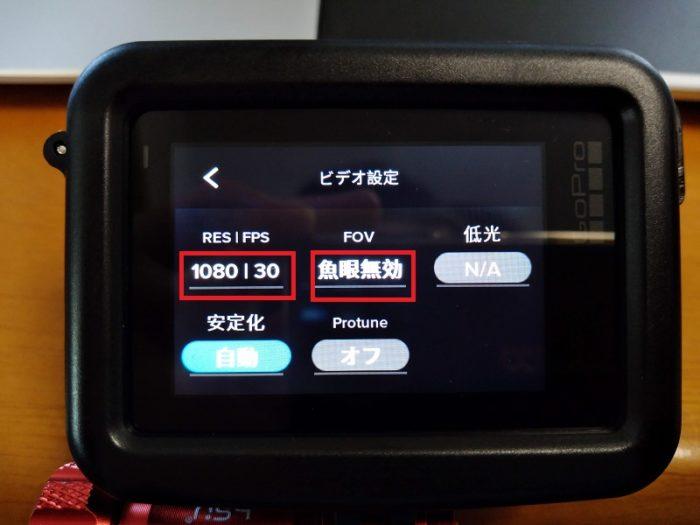 GoPro設定③