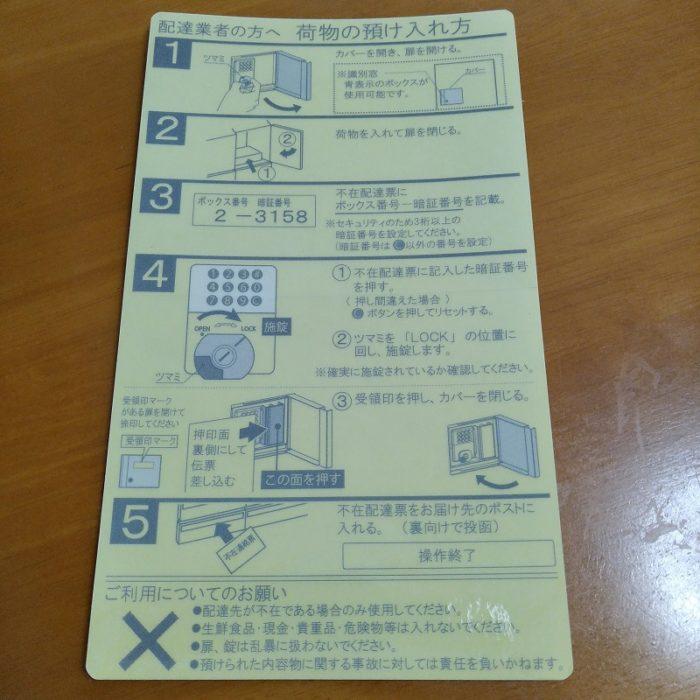 TBX-F2S宅配業者用説明シール