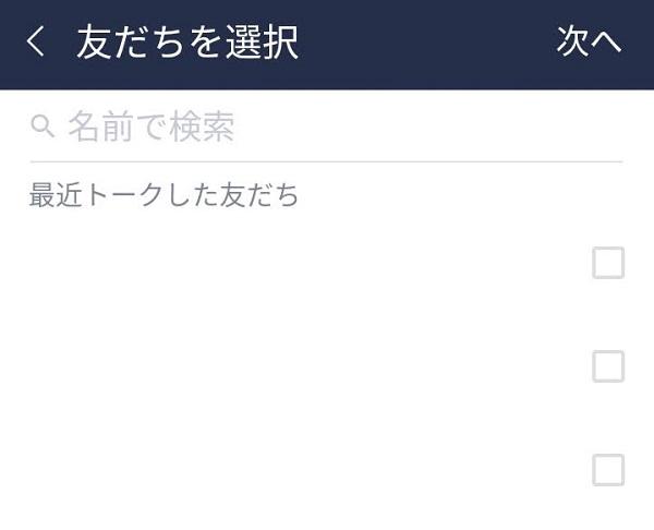 LINE登録②