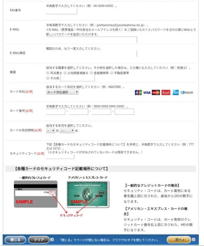 個人利用登録 (2)